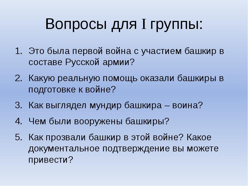 Вопросы для I группы: Это была первой война с участием башкир в составе Русск...