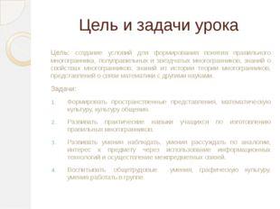 Цель и задачи урока Цель: создание условий для формирования понятия правильно