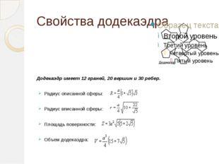 Свойства додекаэдра Додекаэдр имеет 12 граней, 20 вершин и 30 ребер. Радиус о