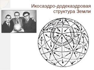 Икосаэдро-додекаэдровая структура Земли