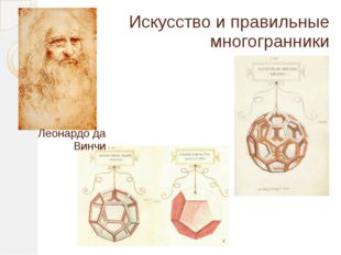 Искусство и правильные многогранники Леонардо да Винчи