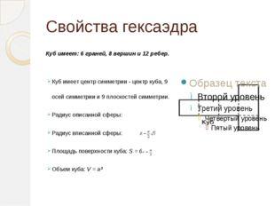 Свойства гексаэдра Куб имеет: 6 граней, 8 вершин и 12 ребер. Куб имеет центр