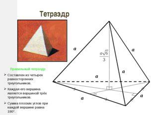 a a a a a a Тетраэдр Правильный тетраэдр Составлен из четырех равносторонних