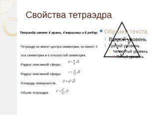 Свойства тетраэдра Тетраэдр имеет 4 грани, 4 вершины и 6 ребер. Тетраэдр не и