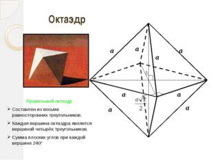 a a a a a a a a Октаэдр Правильный октаэдр Составлен из восьми равносторонни