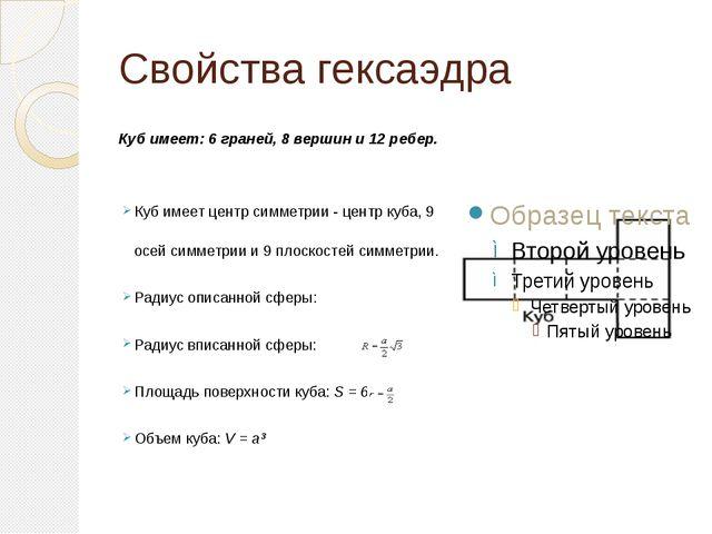 Свойства гексаэдра Куб имеет: 6 граней, 8 вершин и 12 ребер. Куб имеет центр...