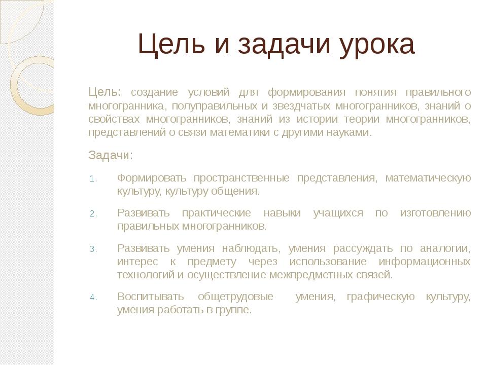 Цель и задачи урока Цель: создание условий для формирования понятия правильно...