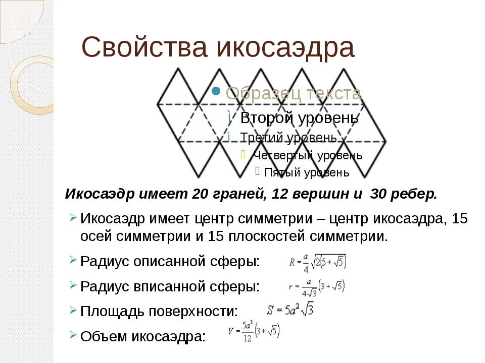 Свойства икосаэдра Икосаэдр имеет 20 граней, 12 вершин и 30 ребер. Икосаэдр и...