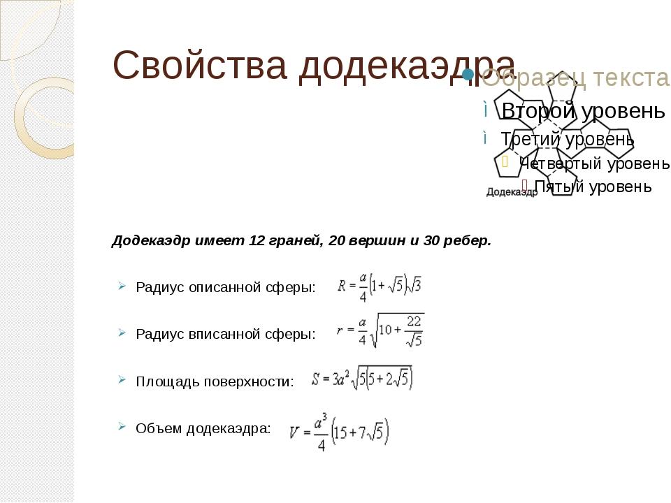 Свойства додекаэдра Додекаэдр имеет 12 граней, 20 вершин и 30 ребер. Радиус о...