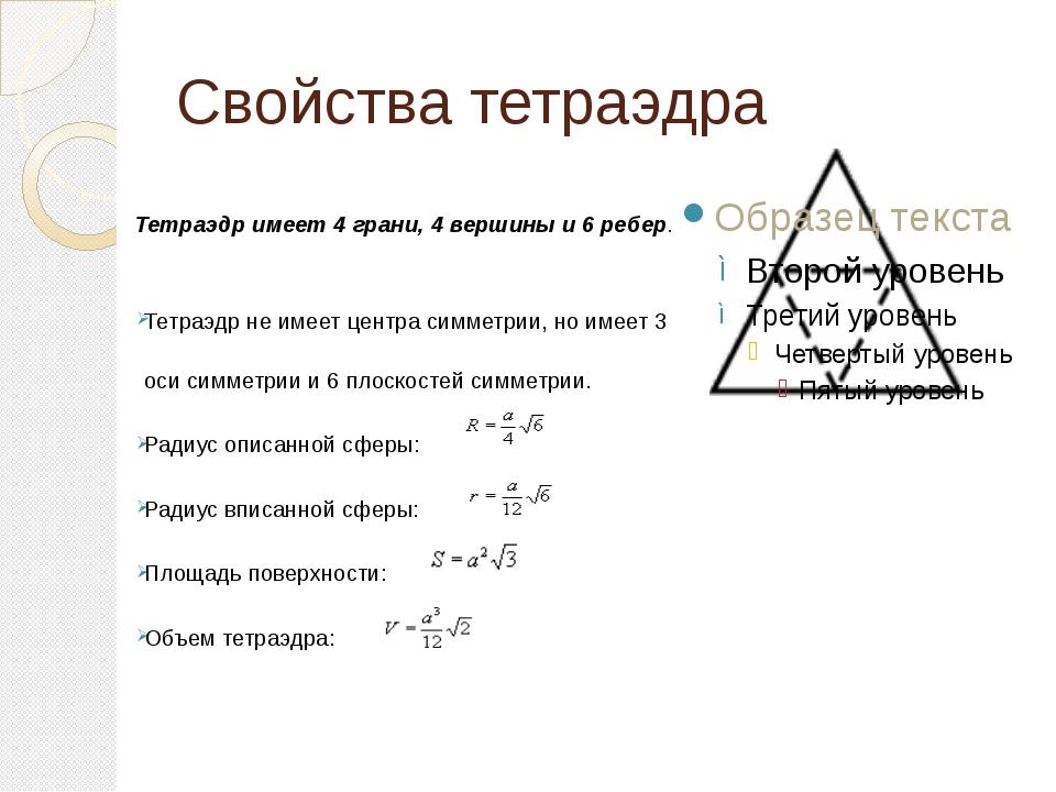 Свойства тетраэдра Тетраэдр имеет 4 грани, 4 вершины и 6 ребер. Тетраэдр не и...