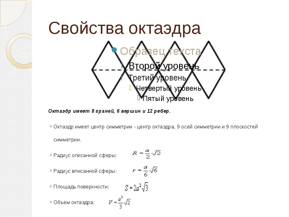 Свойства октаэдра Октаэдр имеет 8 граней, 6 вершин и 12 ребер. Октаэдр имеет...