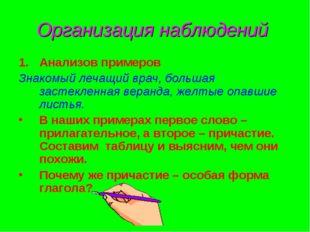 Организация наблюдений Анализов примеров Знакомый лечащий врач, большая засте