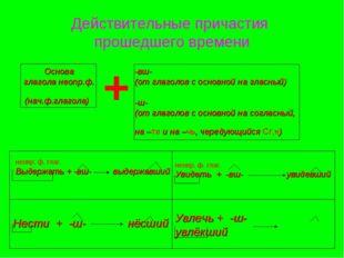 Действительные причастия прошедшего времени + Основа глагола неопр.ф. (нач.ф.