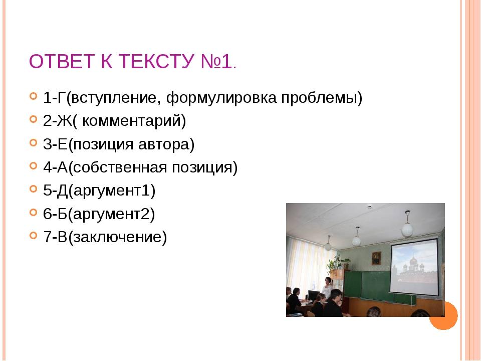 ОТВЕТ К ТЕКСТУ №1. 1-Г(вступление, формулировка проблемы) 2-Ж( комментарий) 3...