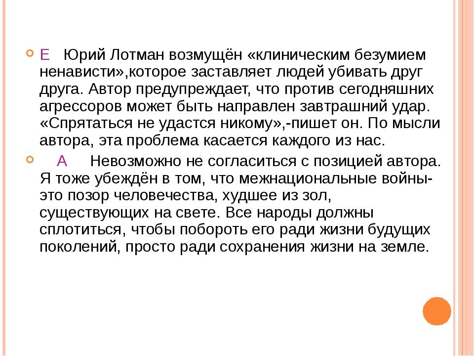 Е Юрий Лотман возмущён «клиническим безумием ненависти»,которое заставляет лю...