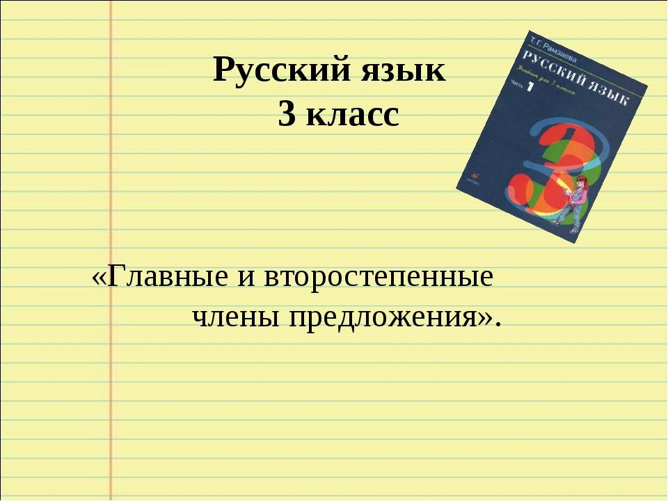 Русский язык 3 класс «Главные и второстепенные члены предложения».