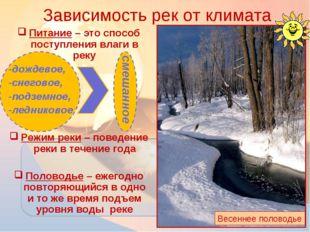Питание – это способ поступления влаги в реку -дождевое, -снеговое, -подземно