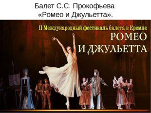 Балет С.С. Прокофьева «Ромео и Джульетта».