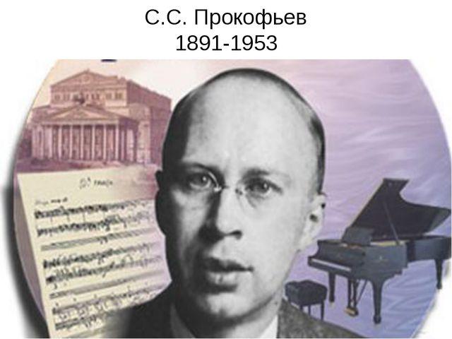 С.С. Прокофьев 1891-1953