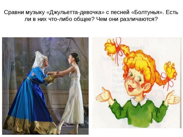 Сравни музыку «Джульетта-девочка» с песней «Болтунья». Есть ли в них что-либо...