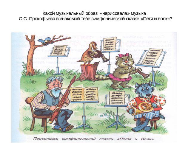 Какой музыкальный образ «нарисовала» музыка С.С. Прокофьева в знакомой тебе с...
