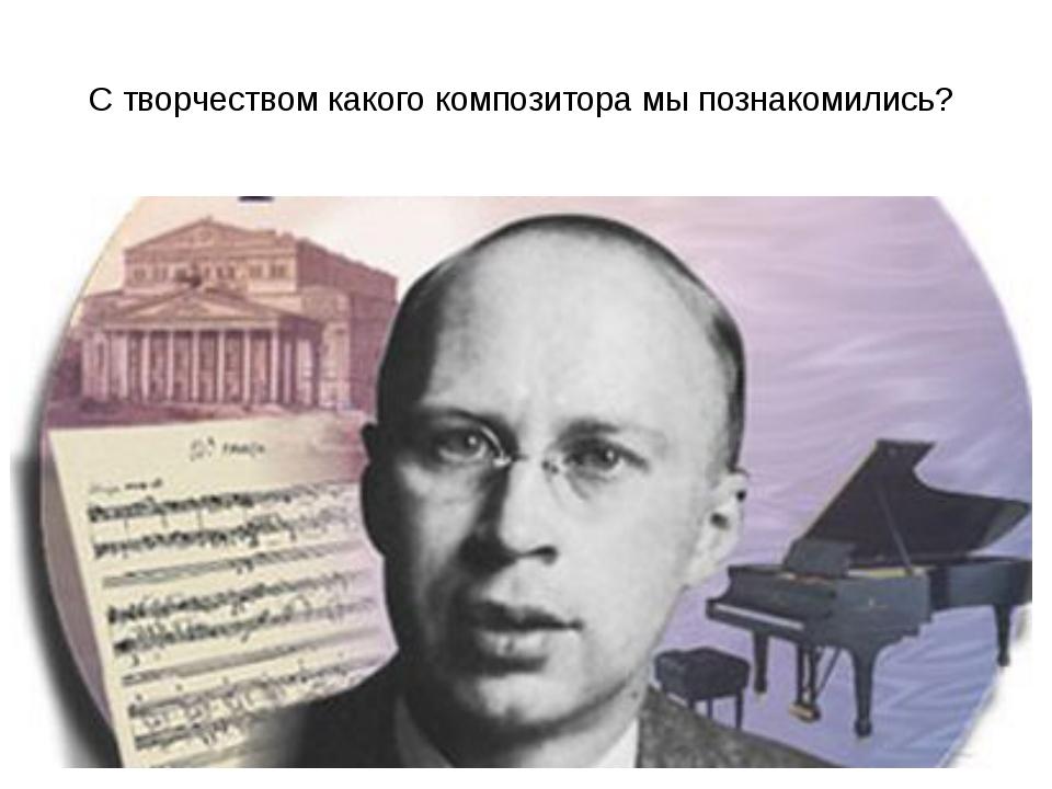 С творчеством какого композитора мы познакомились?