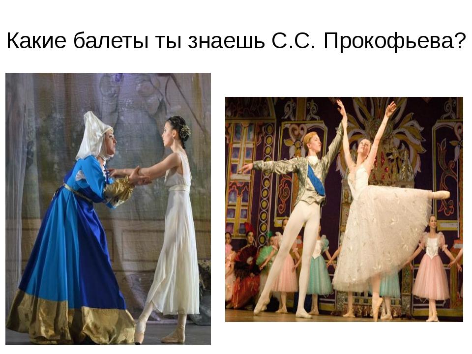 Какие балеты ты знаешь С.С. Прокофьева?