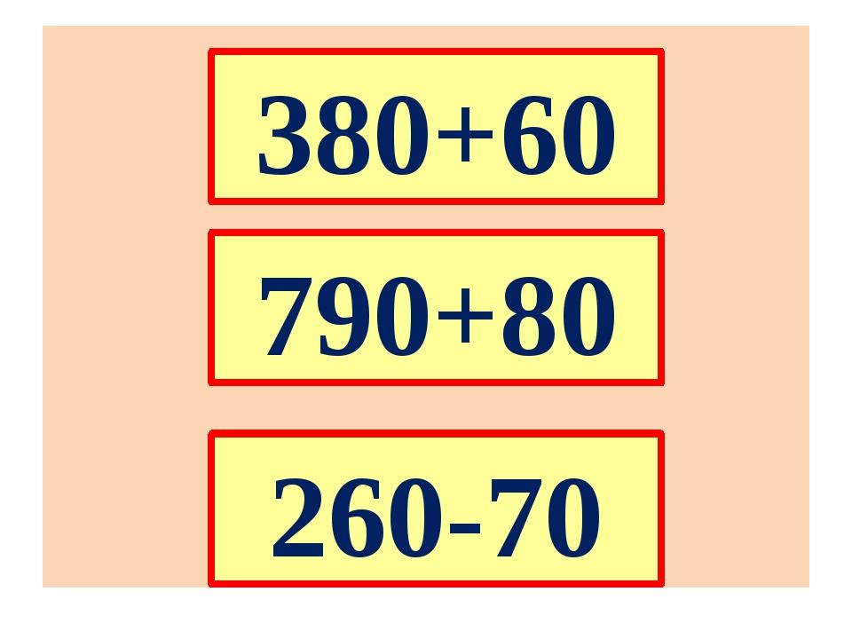 380+60 790+80 260-70
