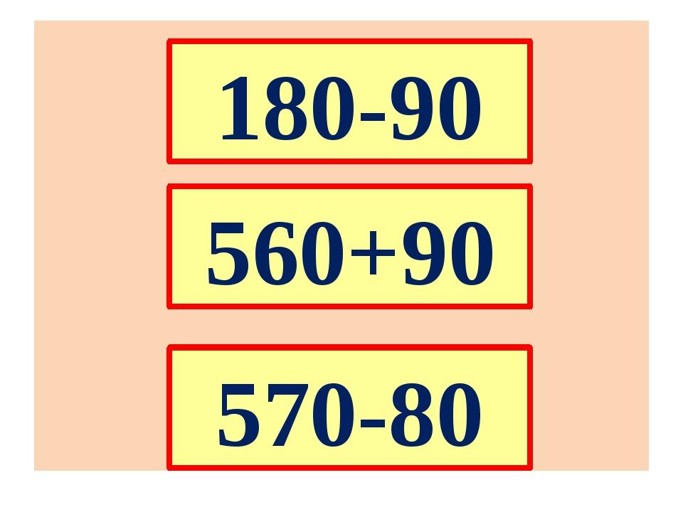 180-90 560+90 570-80