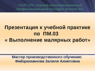 Презентация к учебной практике по  ПМ.03   « Выполнение малярных работ»   Ма