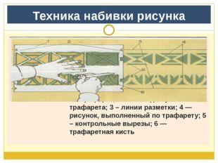 Техника набивки рисунка     1 – трафарет; 2 – метки для установки трафарет
