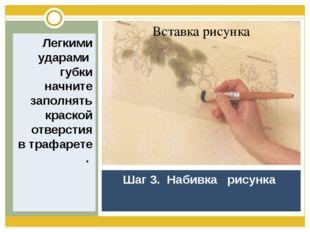 Шаг 3.  Набивка   рисунка  Легкими ударами  губки начните заполнять краской