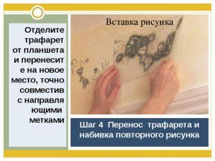Шаг 4  Перенос  трафарета и набивка повторного рисунка Отделите трафарет от&