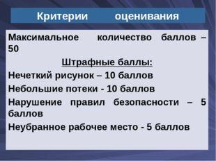 Критерии         оценивания Максимальное    количество  баллов – 50 Штрафны