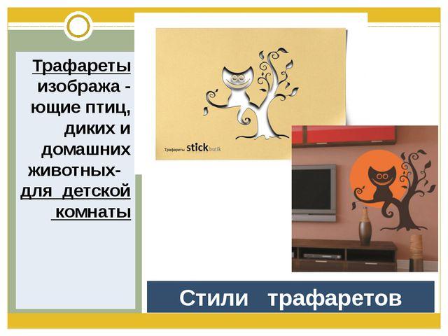 Стили   трафаретов Трафареты изобража - ющие птиц, диких и домашних животных...