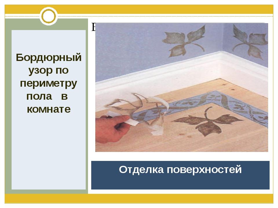 Отделка поверхностей  Бордюрный узор по периметру пола   в  комнате