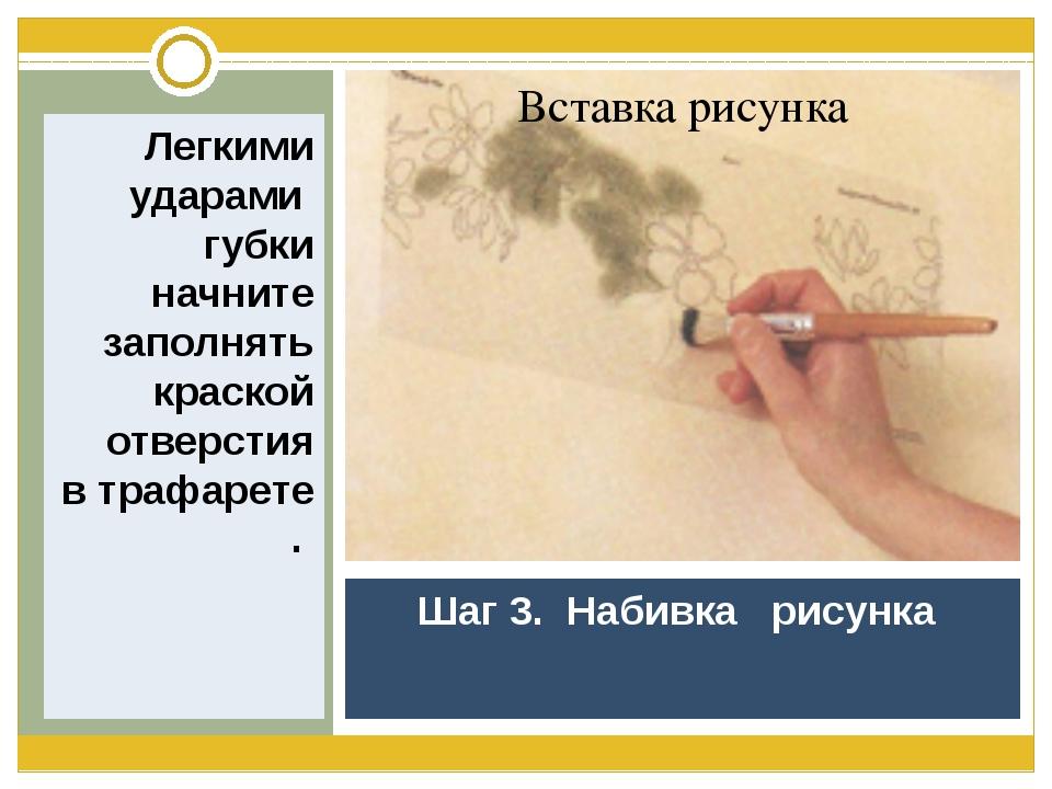 Шаг 3.  Набивка   рисунка  Легкими ударами  губки начните заполнять краской...