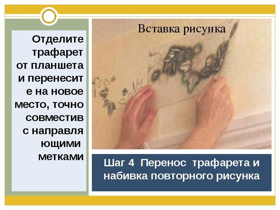 Шаг 4  Перенос  трафарета и набивка повторного рисунка Отделите трафарет от&...