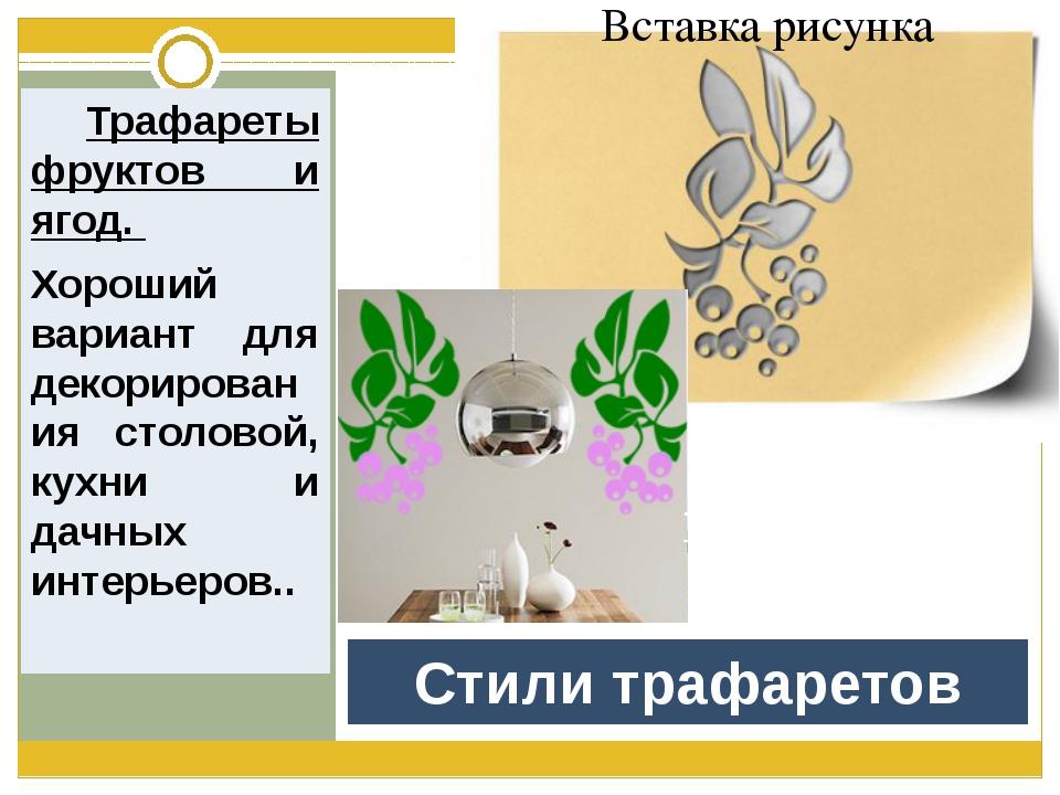 Стили трафаретов  Трафареты фруктов и ягод.  Хороший вариант для декорирова...