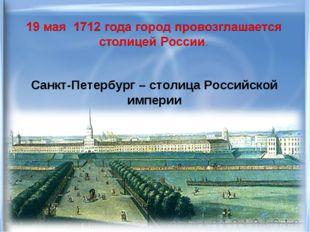 Санкт-Петербург – столица Российской империи