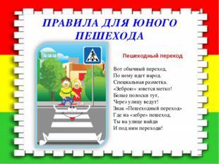 ПРАВИЛА ДЛЯ ЮНОГО ПЕШЕХОДА Пешеходный переход Вот обычный переход, По нему ид