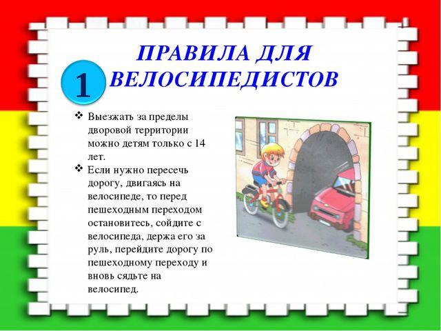 ПРАВИЛА ДЛЯ ВЕЛОСИПЕДИСТОВ Выезжать за пределы дворовой территории можно детя...