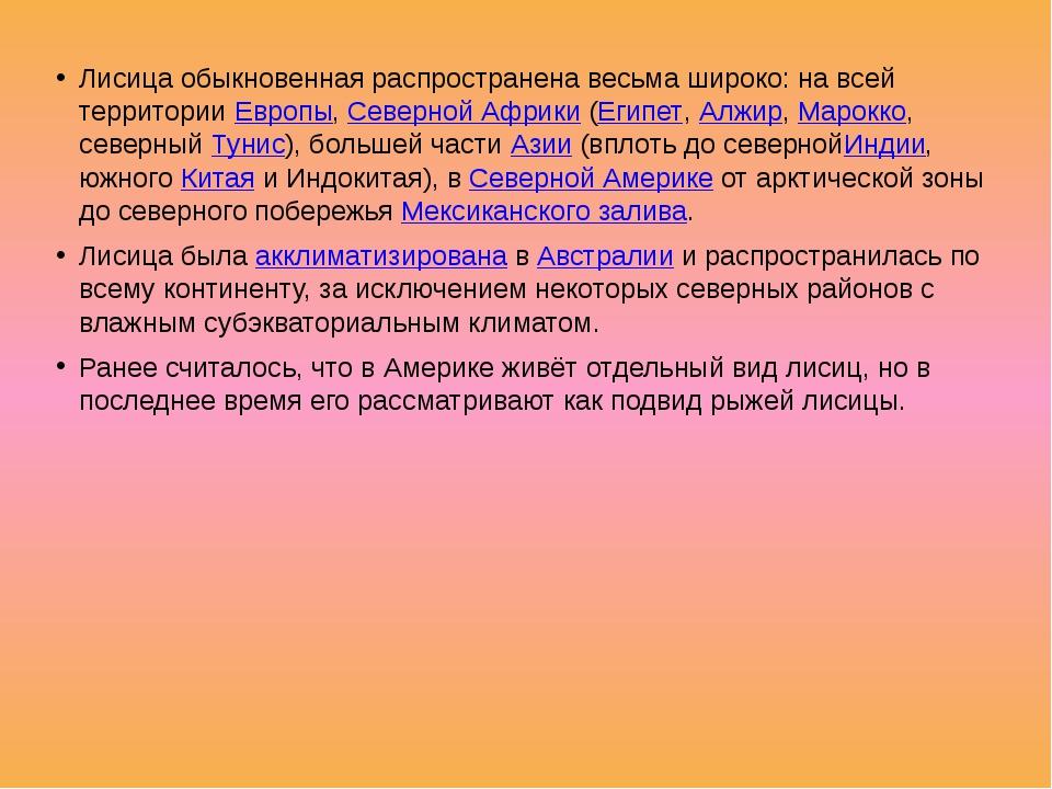 Лисица обыкновенная распространена весьма широко: на всей территорииЕвропы,...