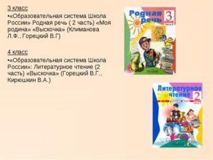3 класс «Образовательная система Школа России» Родная речь ( 2 часть) «Моя ро