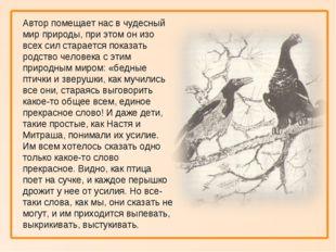 Автор помещает нас в чудесный мир природы, при этом он изо всех сил стараетс