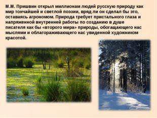 М.М. Пришвин открыл миллионам людей русскую природу как мир тончайшей и светл