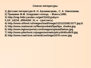 Список литературы 1) Детская литература И. Н. Арзамасцева., С. А. Николаева.