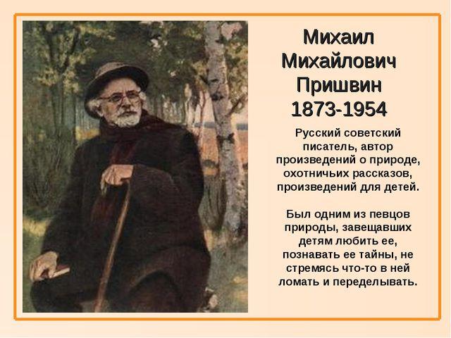 Михаил Михайлович Пришвин 1873-1954 Русский советский писатель, автор произв...