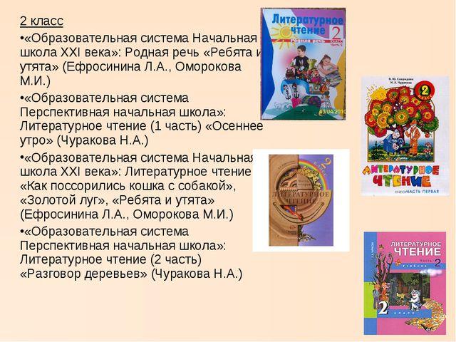 2 класс «Образовательная система Начальная школа XXI века»: Родная речь «Ребя...