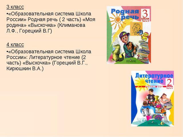 3 класс «Образовательная система Школа России» Родная речь ( 2 часть) «Моя ро...